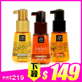 mise en scene 完美修護 護髮精油/髮油/護髮油/免沖洗 70mL (多款可選) ◆86小舖 ◆ 公司貨