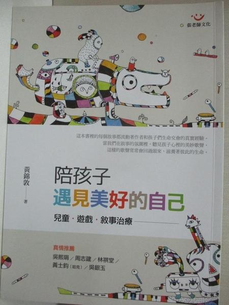 【書寶二手書T1/心靈成長_CPG】陪孩子遇見美好的自己(二版):兒童、遊戲、敘事治療_黃錦敦
