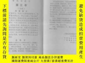 二手書博民逛書店80罕見說明書;彩色戲曲片[望江亭]京劇Y8823 出版1978