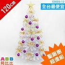 C0003-12★聖誕樹_4尺_超值組#聖誕派對佈置氣球窗貼壁貼彩條拉旗掛飾吊飾