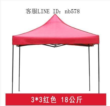 戶外廣告帳篷印字停車折疊遮陽棚伸縮雨棚擺攤棚子四腳帳篷大傘篷3*3重型黑鋼(紅