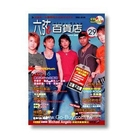 六弦百貨店 (29集)附CD+MP3