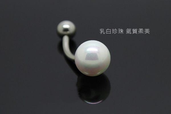 316L醫療鋼 白色圓球乳白珍珠 粗針肚臍環 防抗過敏