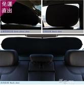 汽車遮陽簾 前擋車內汽車遮光墊防曬隔熱遮陽擋板遮擋簾擋風玻璃側  【快速出貨】