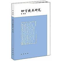 簡體書-十日到貨 R3Y【《切字捷要》研究】 9787101105438 中華書局 作者:李軍 著