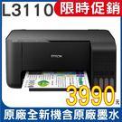 列印/掃描/影印 供墨系統前置內嵌機身 支援4x6相片無邊界列印