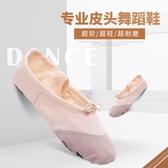舞蹈鞋兒童紅色女練功鞋形體軟底男跳舞女童貓爪成人幼兒芭蕾舞鞋