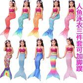 兒童泳衣美人魚尾巴!美人魚服裝魚尾巴公主裙衣服 女童兒童美人魚泳衣秋季上新