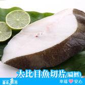 【台北魚市】  大比目魚(扁鱈)切片  400g±10% (包冰率23%)