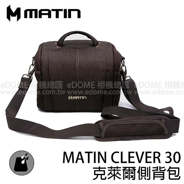 MATIN Clever 30 克萊爾 側背相機包 咖啡色 (24期0利率 免運 立福公司貨) M-10060 棕色