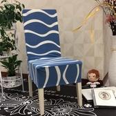 沙發罩 家用彈力椅子套罩餐椅套凳子套罩布藝椅子套飯店椅背套酒店椅子套