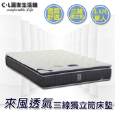 【 C . L 居家生活館 】來風透氣三線獨立筒床墊-3.5尺單人床