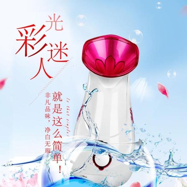 蒸臉器 蒸臉器熱噴納米補水儀美容儀家用蒸臉機臉部保濕噴霧器蒸面器