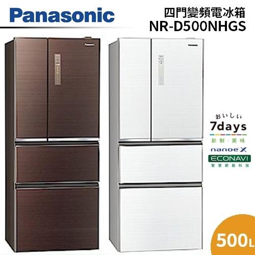 【24期0利率+基本安裝+舊機回收】Panasonic 國際牌 500公升 無邊框玻璃 四門電冰箱 NR-D500NHGS