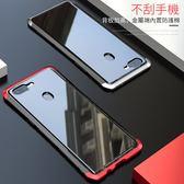 璐菲 OPPO R15 R15PRO 手機殼 鋼化玻璃後蓋 金屬邊框 保護殼 免螺絲 防摔 保護套 雙截龍