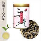 【台灣十大名茶】三峽龍井茶-Sansia...