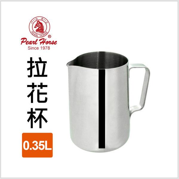 【寶馬牌拉花杯】SUS 304不鏽鋼 0.35L 杯子 咖啡 飲料店 調酒 2487 [百貨通]
