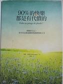【書寶二手書T4/心靈成長_HDS】90%的快樂都是有代價的_愛蓮.貝黛兒