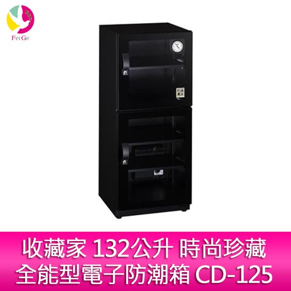 分期零利率 收藏家 132公升 時尚珍藏全能型電子防潮箱 CD-125