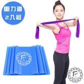 《Fun Sport》彼拉提斯乳膠伸展彈力帶(重力道-抖擻藍)2條組/皮拉提斯伸展帶/韻律拉力帶/瑜珈帶