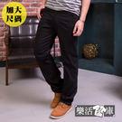 【7274】 大尺碼超輕薄透氣伸縮休閒直筒商務褲(黑色)● 樂活衣庫