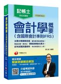 [2019年記帳士金榜高分秘笈] 會計學概要(含國際會計準則IFRS)〔記帳士〕