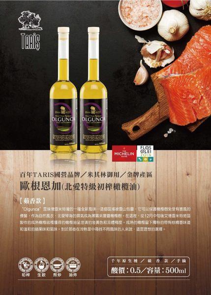 TARIS北愛特級冷壓初榨橄欖油【歐根恩加】蘋香款Olgunca 500ml
