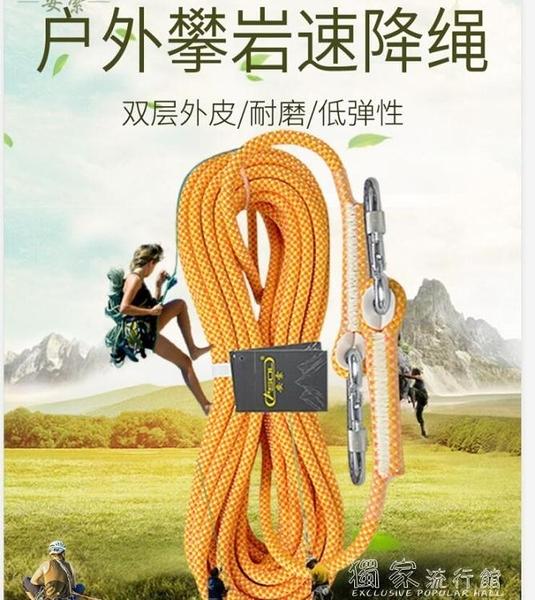 傘繩戶外繩子安全繩耐磨索降繩攀巖繩索救生繩攀登繩速降繩救援繩裝備 快速出貨