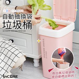 【Incare】懶人自動抽換袋垃圾桶(12L款/2入組)-3色可選卡其色+天藍色