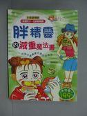 【書寶二手書T3/少年童書_ZJB】胖精靈的減重魔法書_蛋蛋創作