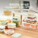 心選保鮮盒10件套冰箱保鮮廚房食品收納盒密封帶蓋塑料飯盒神器