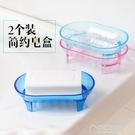 2個創意簡約大號浴室瀝水皂托衛生間香皂盒肥皂架洗衣塑料肥皂盒   草莓妞妞