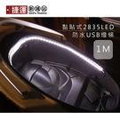 黏貼式2835 LED可彎曲防水USB燈...
