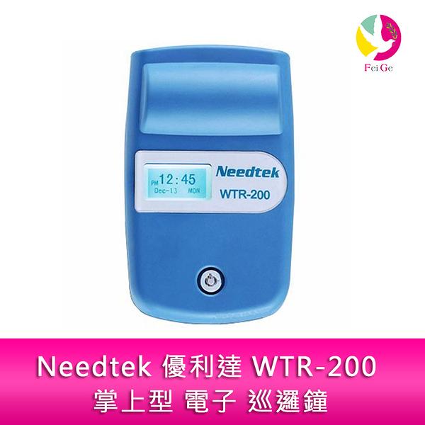 分期0利率 Needtek 優利達 WTR-200 掌上型 電子 巡邏鐘 巡邏機 RFID
