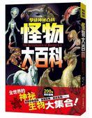 (二手書)怪物大百科:全世界的101種神祕生物大集合!