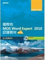 二手書博民逛書店《國際性MOS Word Expert 2010認證教材EXAM
