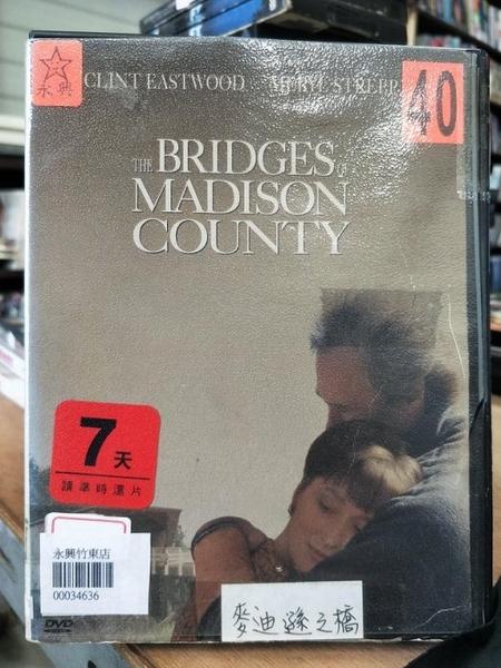 挖寶二手片-Z84-059-正版DVD-電影【麥迪遜之橋】-克林伊斯威特 梅莉史翠普(直購價) 海報是影印