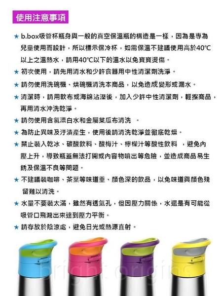 澳洲 b.box 不鏽鋼吸管保冷杯350ml(葡萄紫)[衛立兒生活館]