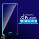 9H 鋼化玻璃 三星 J2 Pro 2018版 J250 5吋 保護貼 手機螢幕 保護 防刮 防爆 鋼化 玻璃 貼 膜