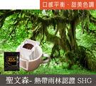 【TGC】宏都拉斯-聖文森熱帶雨林 濾掛式掛耳咖啡50入,下訂後即新鮮烘培,100%阿拉比卡咖啡豆