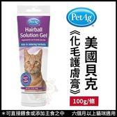 *KING WANG*【美國貝克藥廠】貓咪專用《Hairball Solution 化毛護膚膏》-100克