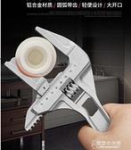 板手 衛浴扳手工具多功能短柄大開口萬能活動扳手下水管道龍頭專用維修  【快速出貨】
