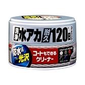 Soft99 耐久軟蠟(深色和銀粉色)