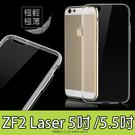 E68精品館 華碩 ZenFone 2 Laser 5 / 5.5吋 超薄 透明殼 手機殼 保護套 軟殼 手機套 保護殼 ZE500KL / ZE550KL