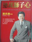 【書寶二手書T1/財經企管_LPC】總裁獅子心_嚴長壽