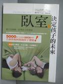 【書寶二手書T1/家庭_OKH】臥室,決定孩子的未來_篠田有子 , 李漢庭