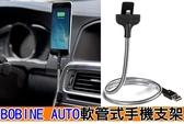 BOBINE AUTO USB 軟管式 手機支架 充電支架 三腳架 蘋果 IPhone 5 6 7 安卓 車充 固定支架