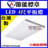 節能標章【奇亮科技】含稅 東亞 4尺62W LED平板燈 白光 LPT4601HV2AAD