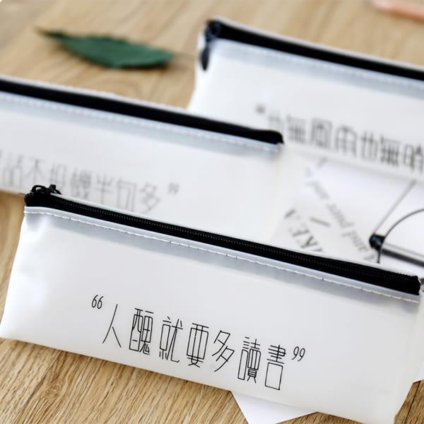 【BlueCat】搞笑七字箴言果凍長方形筆袋 鉛筆盒 (扁扁款)