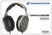 聲海塞爾 HD650 HD-650 耳罩式耳機 (宙宣公司貨) [My Ear 台中耳機專賣店]